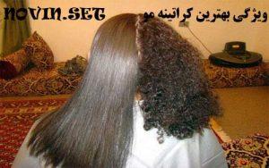 ویژگی بهترین کراتینه مو